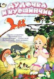 """Мультфильм """"Дудочка и кувшинчик"""" (1950)"""