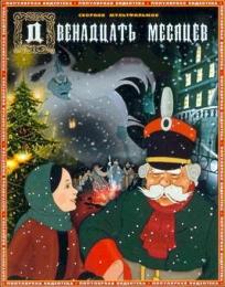 """Мультфильм """"Двенадцать месяцев"""" (1956)"""
