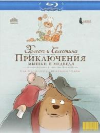 """Мультфильм """"Эрнест и Селестина: Приключения мышки и медведя"""" (2012)"""