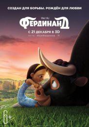 "Мультфильм ""Фердинанд"" (2017)"