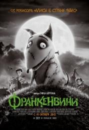 """Мультфильм """"Франкенвини"""" (2012)"""