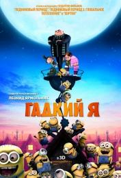 """Мультфильм """"Гадкий я"""" (2010)"""