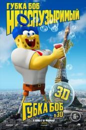 """Мультфильм """"Губка Боб в 3D"""" (2015)"""