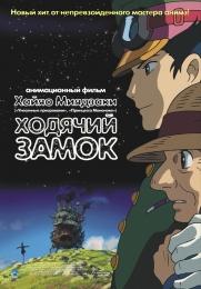 "Мультфильм ""Ходячий замок"" (2004)"