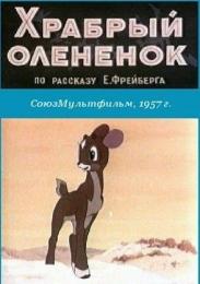 """Мультфильм """"Храбрый олененок"""" (1957)"""
