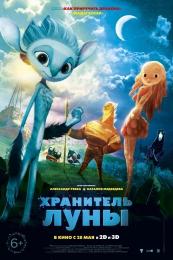 """Мультфильм """"Хранитель Луны"""" (2014)"""