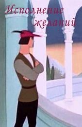 """Мультфильм """"Исполнение желаний"""" (1957)"""