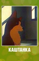 "Мультфильм ""Каштанка"" (1952)"