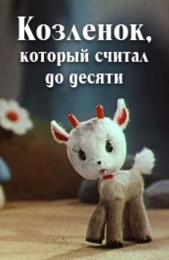 """Мультфильм """"Козленок, который считал до десяти"""" (1968)"""
