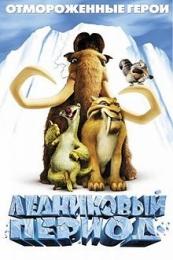 """Мультфильм """"Ледниковый период"""" (2002)"""