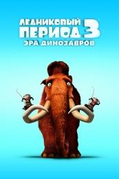 """Мультфильм """"Ледниковый период 3: Эра динозавров"""" (2009)"""