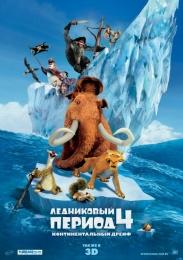 """Мультфильм """"Ледниковый период 4: Континентальный дрейф"""" (2012)"""