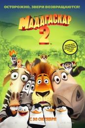 """Мультфильм """"Мадагаскар 2"""" (2008)"""