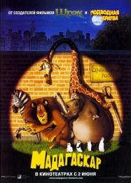 """Мультфильм """"Мадагаскар"""" (2005)"""