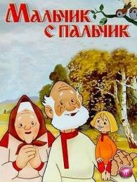 """Мультфильм """"Мальчик с пальчик"""" (1977)"""