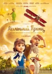 """Мультфильм """"Маленький принц"""" (2015)"""