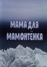"Мультфильм ""Мама для мамонтенка"" (1981)"