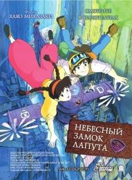 """Мультфильм """"Небесный замок Лапута"""" (1986)"""
