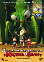 """Мультфильм """"Необыкновенные приключения Карика и Вали"""" (2005)"""