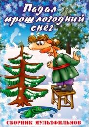 "Мультфильм ""Падал прошлогодний снег"" (1983)"