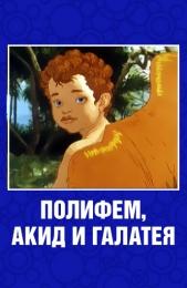 """Мультфильм """"Полифем, Акид и Галатея"""" (1995)"""