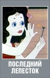 """Мультфильм """"Последний лепесток"""" (1977)"""