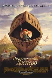 """Мультфильм """"Приключения Десперо"""" (2008)"""