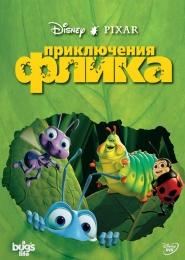 """Мультфильм """"Приключения Флика"""" (1998)"""