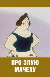 "Мультфильм ""Про злую мачеху"" (1966)"