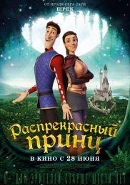 """Мультфильм """"Распрекрасный принц"""" (2018)"""
