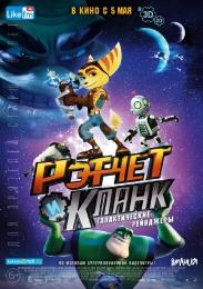 Мультфильм «Рэтчет и Кланк: Галактические рейнджеры» (2015)