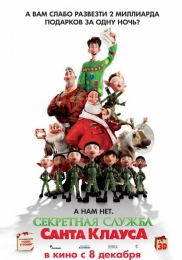 "Мультфильм ""Секретная служба Санта-Клауса"" (2011)"