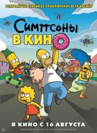 """Мультфильм """"Симпсоны в кино"""" (2007)"""