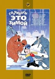 """Мультфильм """"Случилось это зимой"""" (1968)"""