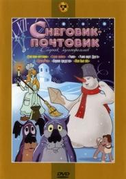 "Мультфильм ""Снеговик-почтовик"" (1955)"