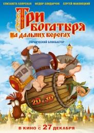 """Фильм """"Три богатыря на дальних берегах"""" (2012)"""