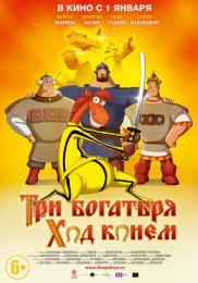 """Мультфильм """"Три богатыря: Ход конем"""" (2014)"""