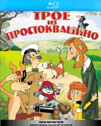 """Мультфильм """"Трое из Простоквашино"""" (1978)"""