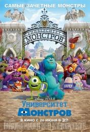 """Мультфильм """"Университет монстров"""" (2013)"""
