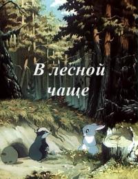"""Мультфильм """"В лесной чаще"""" (1954)"""