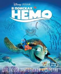 """Мультфильм """"В поисках Немо"""" (2003)"""