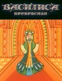 """Мультфильм """"Василиса прекрасная"""" (1977)"""