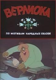 """Мультфильм """"Верлиока"""" (1957)"""