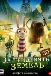 """Мультфильм """"За тридевять земель"""" (2013)"""