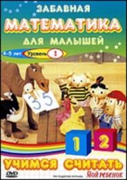 """Мультфильм """"Забавная математика для малышей: учимся считать, уровень 1"""" (2007)"""