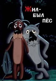 """Мультфильм """"Жил-был пёс"""" (1982)"""