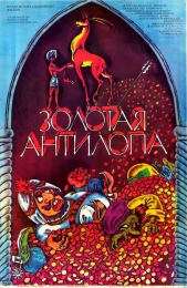 """Мультфильм """"Золотая антилопа"""" (1954)"""