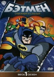 """Мультсериал """"Бэтмен: Отвага и смелость"""""""