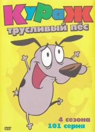 """Мультсериал """"Кураж – трусливый пёс"""""""