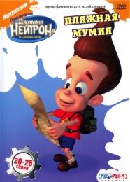 """Мультсериал """"Приключения Джимми Нейтрона, мальчика-гения"""""""